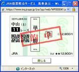 中山11R単勝.JPG