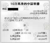 0818新潟02.JPG