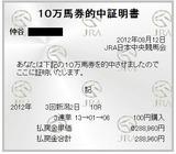 新潟10R.JPG