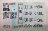 阪神12R生