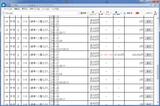 0708中京11R.png