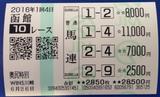 函館10R.png