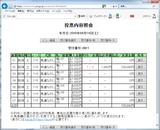 阪神11R.png