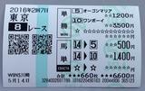 0514東京8R