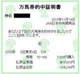 東京12R2馬単.JPG