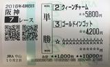 阪神7R.png