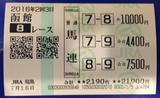 0716函館8R
