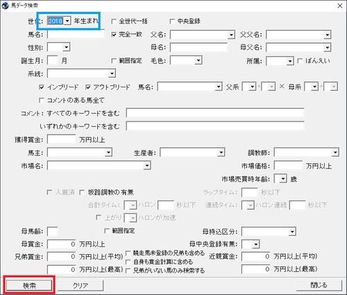 馬データ検索