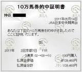 0514京都11R.JPG