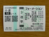 小倉12.JPG