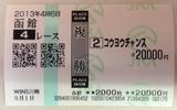 函館4R.JPG