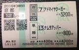 0515京都12R