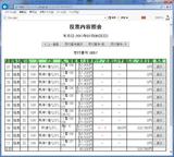 0709福島10R.png