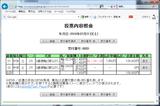 0721中京2R.png