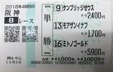 阪神8R.png