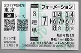 東京8R.png