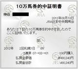0818札幌6R.JPG