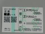 0115京都7R.JPG