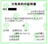 東京6R_1.JPG