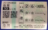 0716函館10R