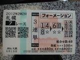 生札幌7R.JPG