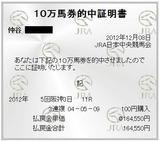 阪神11R-1.JPG