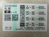 0816札幌2R.JPG