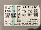 阪神12R.png