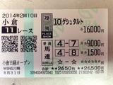 0831小倉11R