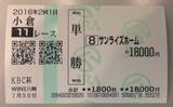 小倉11R.png