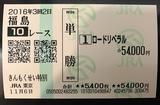 福島10R.png