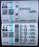 東京12R.png