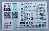 0514新潟10R