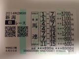 0830新潟6R