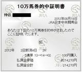 0819新潟03.JPG