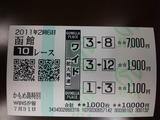 函館10R.jpg