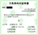 0514東京12R.JPG