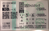 0611東京10R