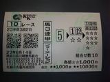 614川崎10R.JPG