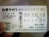 馬券11R-2.jpg