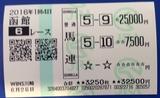 函館6R.png