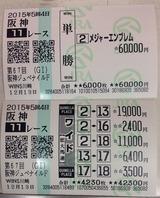 阪神11R-1