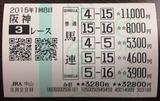 0322阪神3R