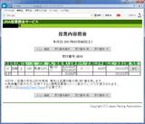 0708函館10R.png