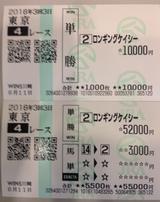 0611東京4R