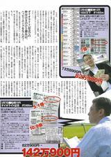100万円.JPG