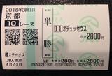 京都10R生