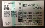 東京2R-2