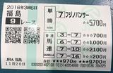 福島9R.png