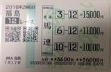 0717福島12R